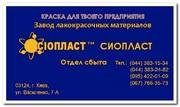 разметка автомобильных дорог АК-11 (АК-501) эмаль КО-813 лак ХВ-784